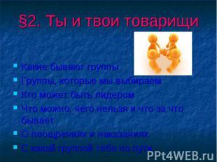 §2. Ты и твои товарищи Какие бывают группыГруппы, которые мы выбираемКто может б