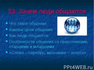§3. Зачем люди общаются Что такое общениеКаковы цели общенияКак люди общаютсяОсо