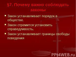 §7. Почему важно соблюдать законы Закон устанавливает порядок в обществе.Закон с