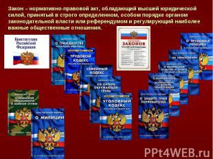 Закон – нормативно-правовой акт, обладающий высшей юридической силой, принятый в