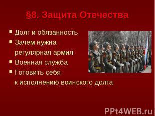 §8. Защита Отечества Долг и обязанностьЗачем нужна регулярная армияВоенная служб