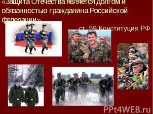 «Защита Отечества является долгом и обязанностью гражданина Российской федерации