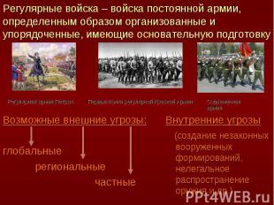 Регулярные войска – войска постоянной армии, определенным образом организованные