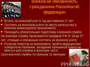 Воинская обязанность гражданина Российской федерации Встать на воинский учет в г