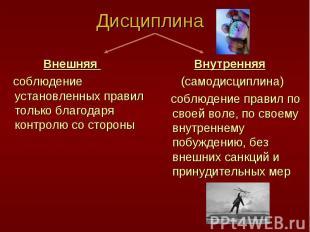Дисциплина Внешняя соблюдение установленных правил только благодаря контролю со