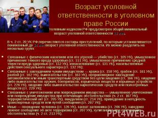 Возраст уголовной ответственности в уголовном праве России Уголовным кодексом РФ