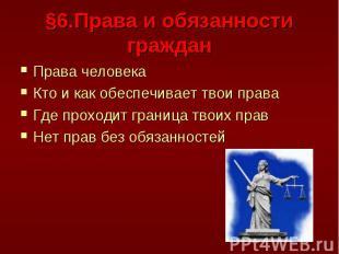 §6.Права и обязанности граждан Права человекаКто и как обеспечивает твои праваГд