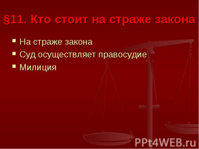 §11. Кто стоит на страже закона На страже законаСуд осуществляет правосудиеМилиция