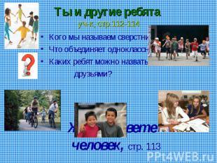 Ты и другие ребята уч-к, стр.112-114 Кого мы называем сверстниками?Что объединяе