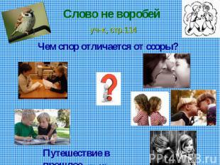 Слово не воробей уч-к, стр.114 Чем спор отличается от ссоры?Путешествие в прошло