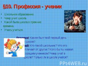 §10. Профессия - ученик Школьное образование.Чему учит школа.Какой была школа в
