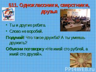 §11. Одноклассники, сверстники, друзья Ты и другие ребята.Слово не воробей.Подум