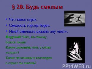 § 20. Будь смелым Что такое страх.Смелость города берет.Имей смелость сказать зл