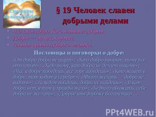 § 19 Человек славен добрыми делами Что такое добро. Кого называют добрым.Доброе