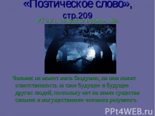 «Поэтическое слово», стр.209 РТ 21/1, «В классе и дома», №3 Человек не может жит