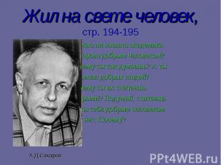 Жил на свете человек, стр. 194-195 Можно ли назвать академика Сахарова добрым че
