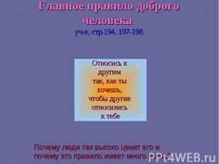 Главное правило доброго человека уч-к, стр.194, 197-198 Относись к другим так, к