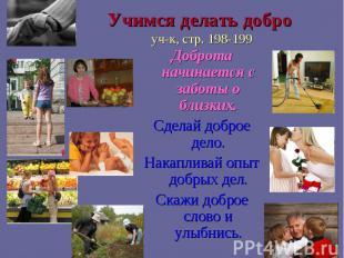 Учимся делать добро уч-к, стр. 198-199 Доброта начинается с заботы о близких.Сде