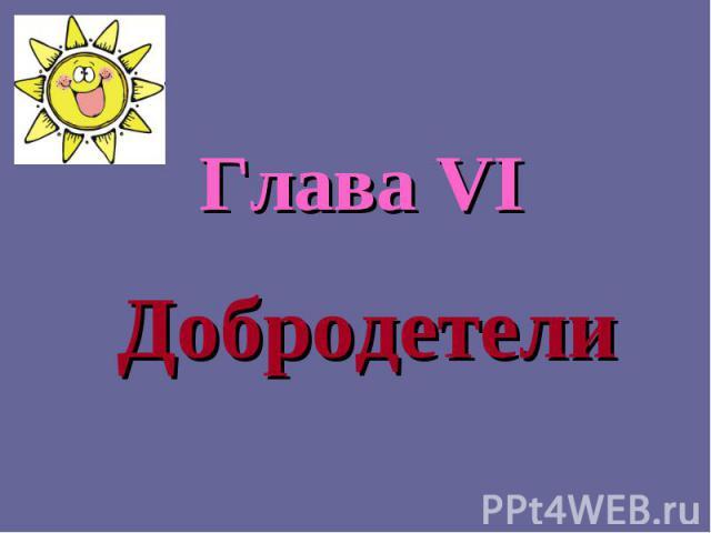 Глава VI Добродетели