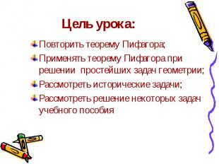 Цель урока: Повторить теорему Пифагора;Применять теорему Пифагора при решении пр