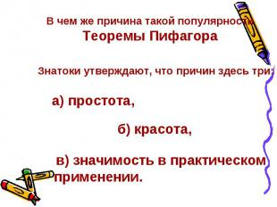 В чем же причина такой популярности Теоремы Пифагора Знатоки утверждают, что при