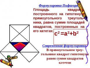 Формулировка Пифагора Площадь квадрата, построенного на гипотенузе прямоугольног
