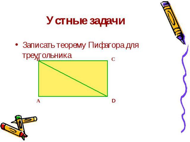Устные задачи Записать теорему Пифагора для треугольника
