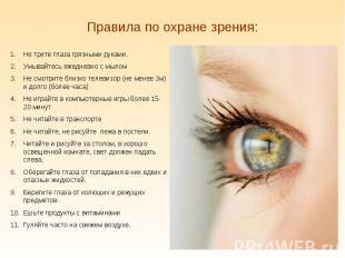 Правила по охране зрения: Не трите глаза грязными руками.Умывайтесь ежедневно с