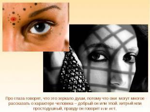 Про глаза говорят, что это зеркало души, потому что они могут многое рассказать