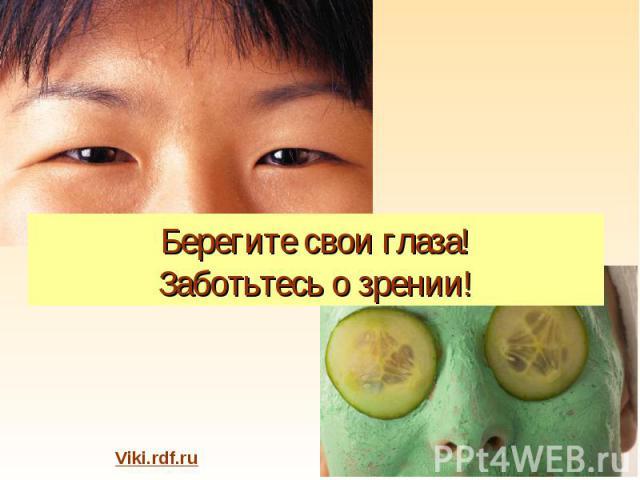 Берегите свои глаза!Заботьтесь о зрении! Viki.rdf.ru