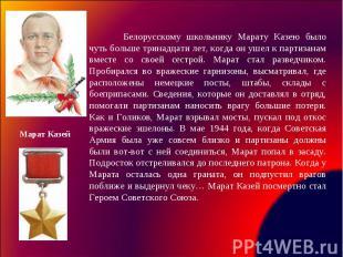 Белорусскому школьнику Марату Казею было чуть больше тринадцати лет, когда он уш