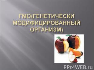 Гмо(Генетически модифицированный организм)