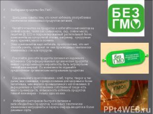Выбираем продукты без ГМО Здесь даны советы тем, кто хочет избежать употребления