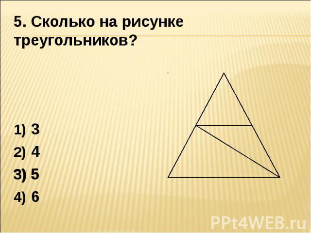 5. Сколько на рисунке треугольников? 3456