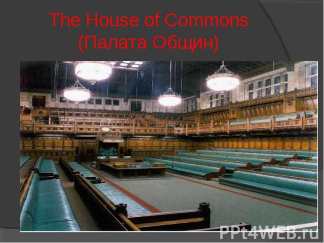 The House of Commons(Палата Общин)
