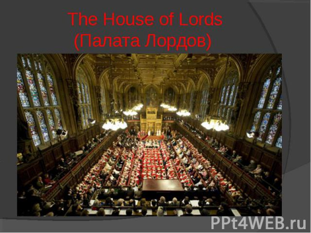 The House of Lords(Палата Лордов)