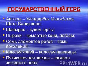 ГОСУДАРСТВЕННЫЙ ГЕРБ Авторы – Жандарбек Малибеков, Шота Валиханов;Шанырак – купо