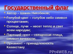 Государственный флаг Автор – Шакен Ниязбеков;Голубой цвет – голубое небо символ