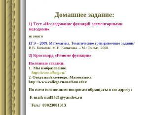 Домашнее задание:1) Тест «Исследование функций элементарными методами» из книги
