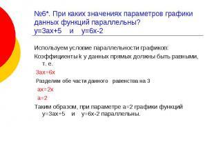 №6*. При каких значениях параметров графики данных функций параллельны? у=3ах+5