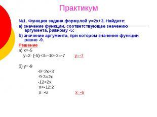 Практикум №1. Функция задана формулой у=2х+3. Найдите:а) значение функции, соотв