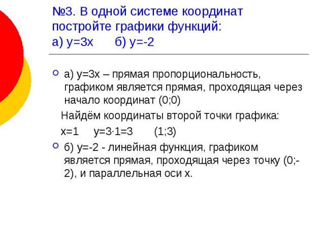 №3. В одной системе координат постройте графики функций:а) у=3х б) у=-2 а) у=3х – прямая пропорциональность, графиком является прямая, проходящая через начало координат (0;0) Найдём координаты второй точки графика: х=1 у=3·1=3 (1;3)б) у=-2 - линейна…
