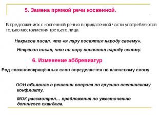 5. Замена прямой речи косвенной.В предложениях с косвенной речью в придаточной ч