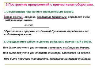 3.Построение предложений с причастными оборотами.1.Согласование причастия с опре