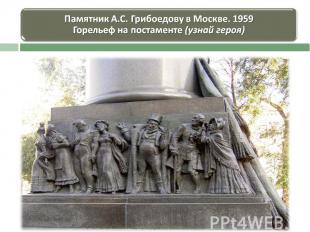 Памятник А.С. Грибоедову в Москве. 1959 Горельеф на постаменте (узнай героя)