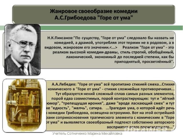 Жанровое своеобразие комедии А.С.Грибоедова