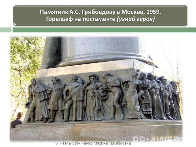 Памятник А.С. Грибоедову в Москве. 1959. Горельеф на постаменте (узнай героя)