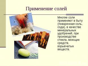 Применение солей Многие соли применяют в быту (поваренная соль, сода), в качеств