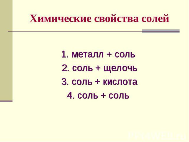 Химические свойства солей 1. металл + соль 2. соль + щелочь3. соль + кислота4. соль + соль