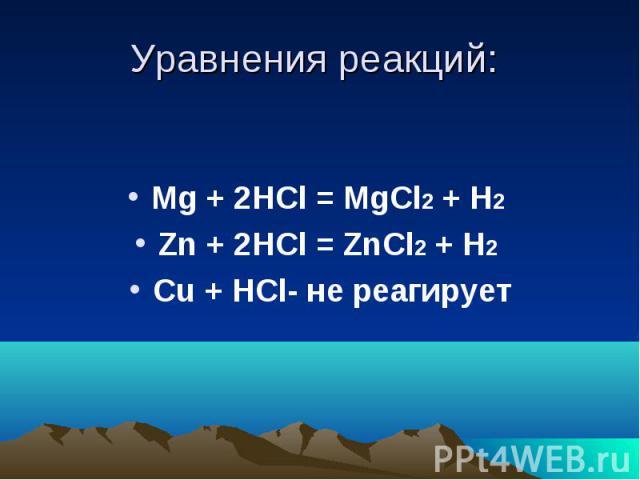Уравнения реакций: Mg + 2HCl = MgCl2 + H2 Zn + 2HCl = ZnCl2 + H2 Cu + HCl- не реагирует